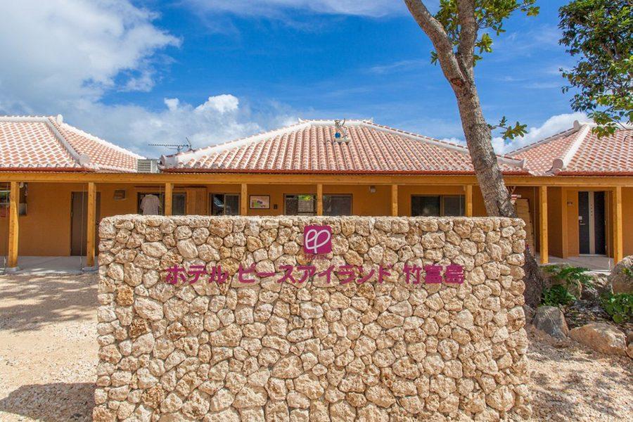 竹富島おすすめホテル「ホテルピースアイランド竹富島」