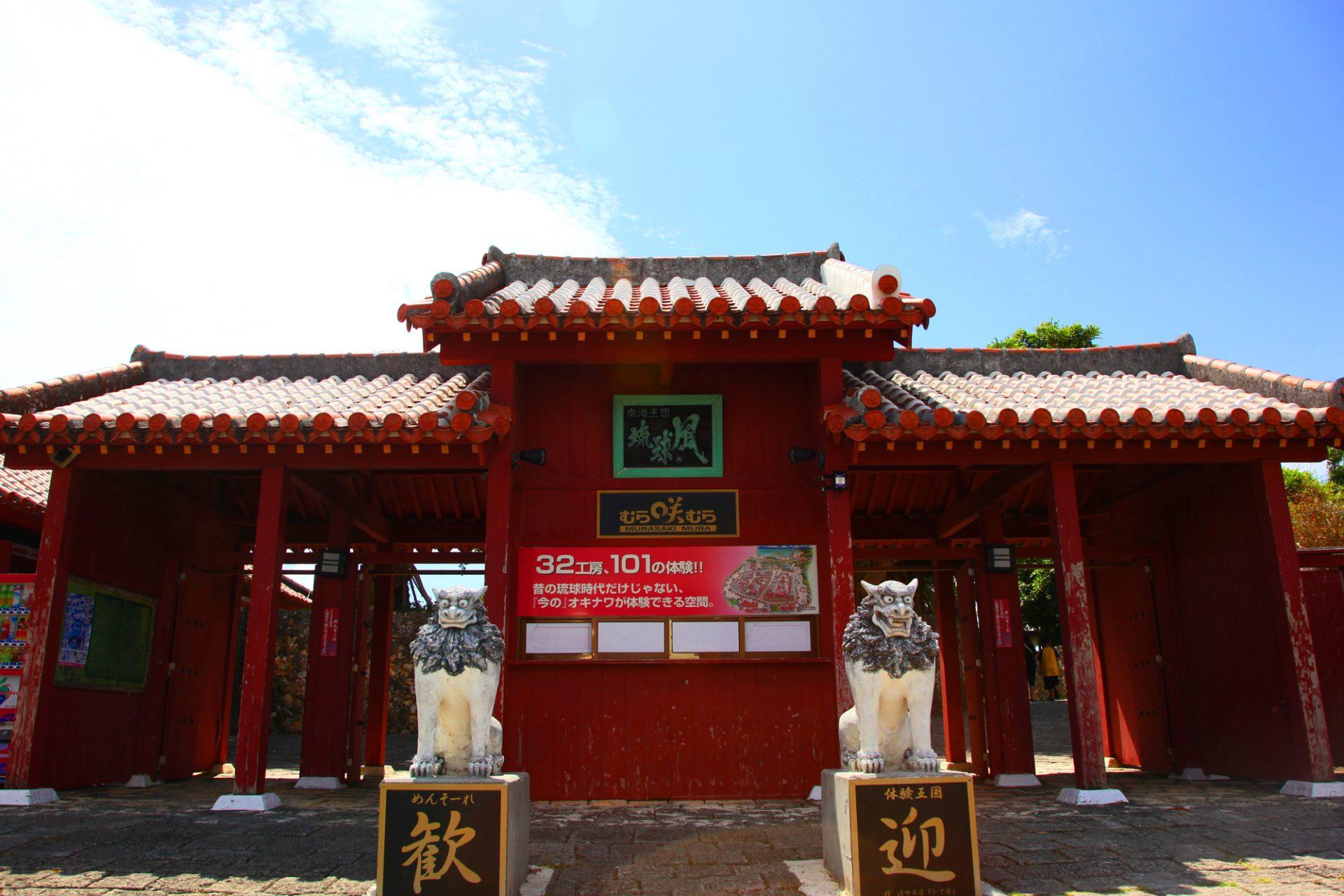 雨の日の観光におすすめ!沖縄中部「体験王国むら咲むら」