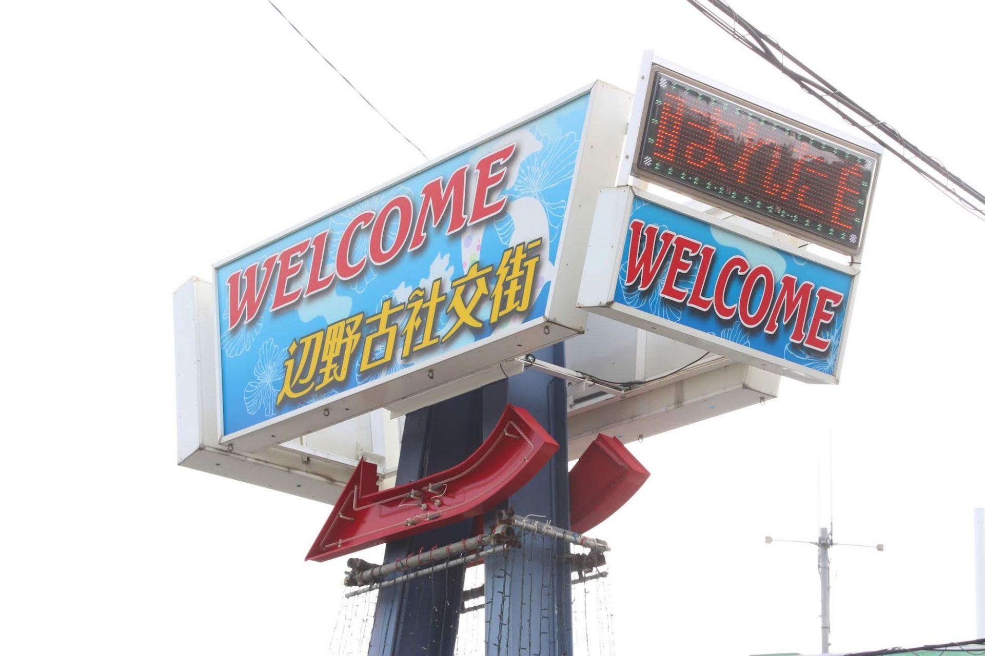 辺野古社交街への歓迎塔