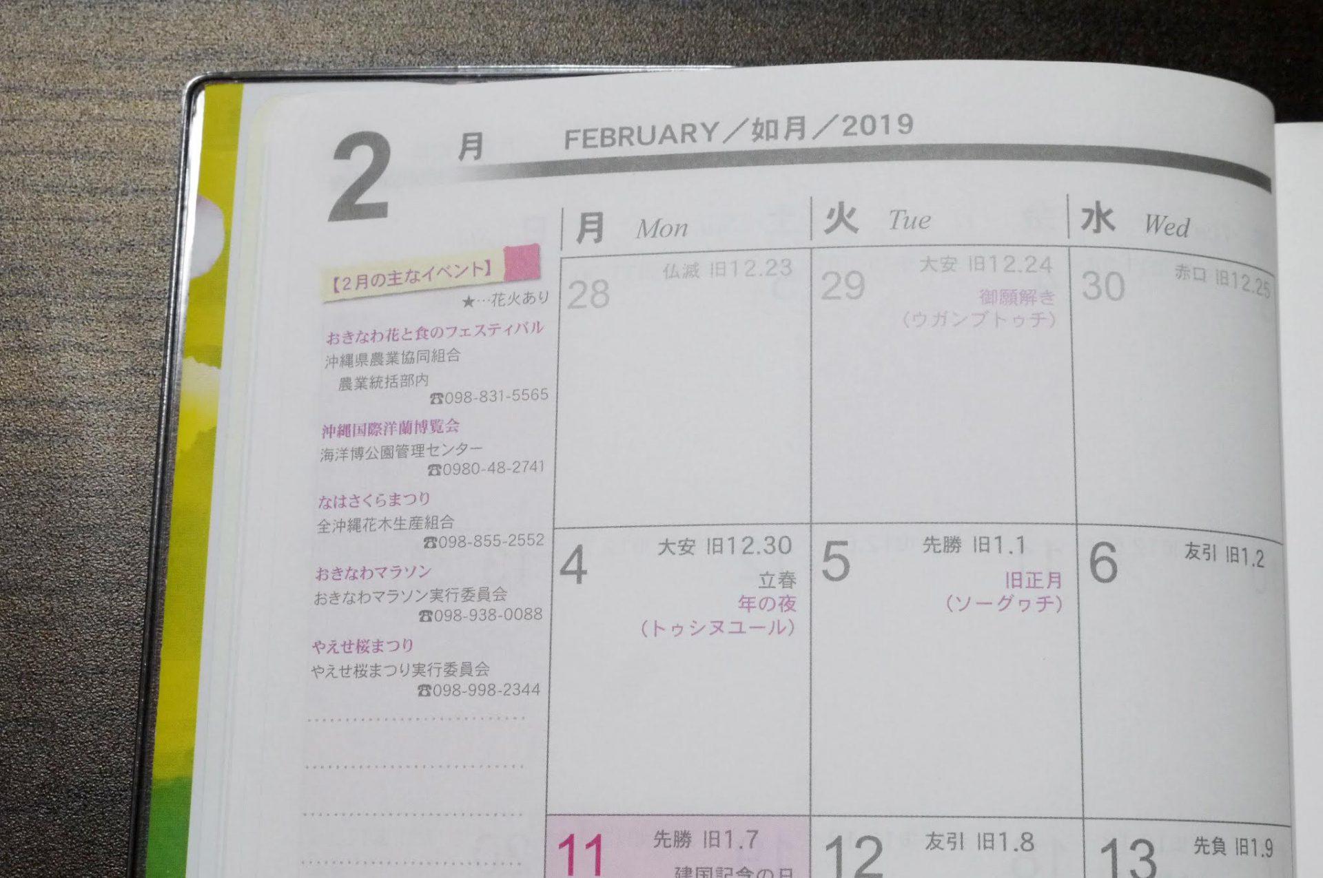 OKINAWA DIARY 中