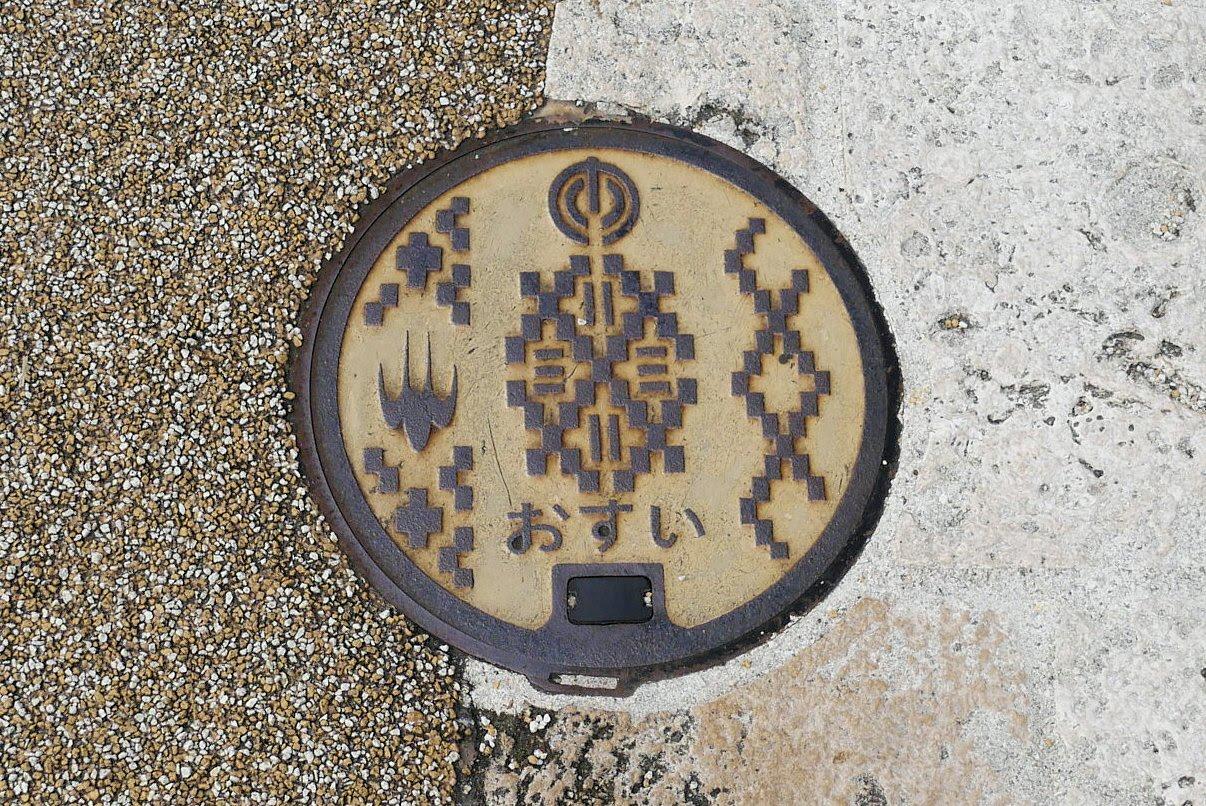 首里織 特色人孔蓋 沖繩 那霸市