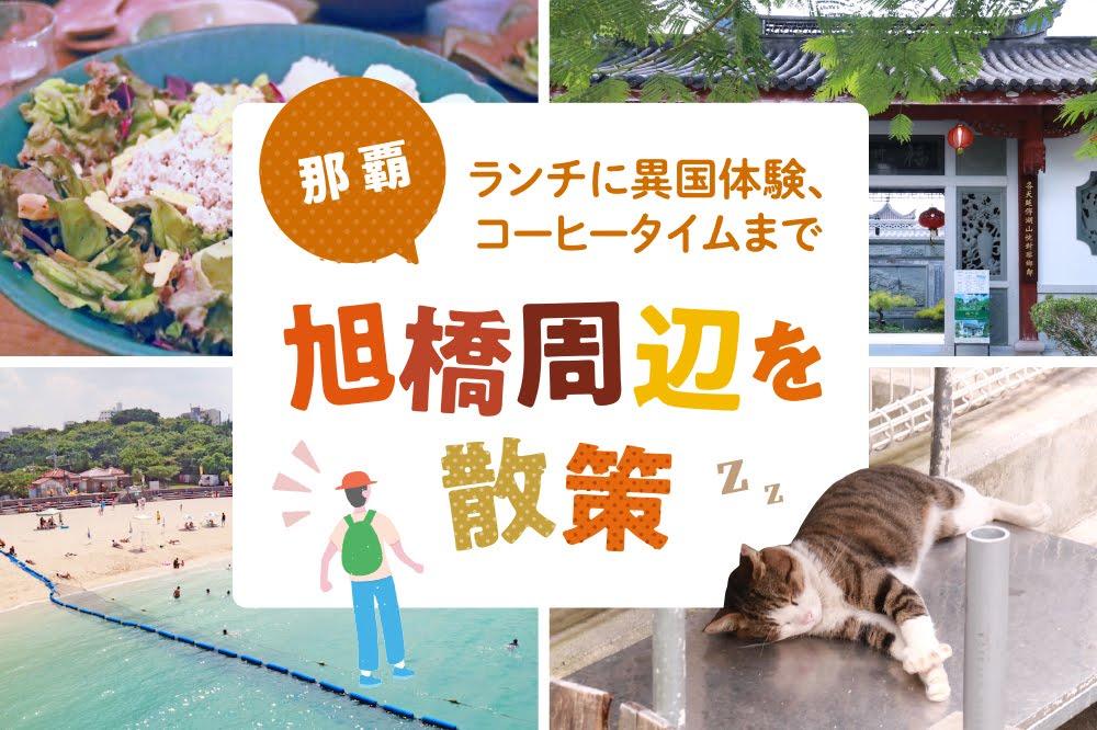 女性一人旅におすすめ!沖縄の散策スポット3選