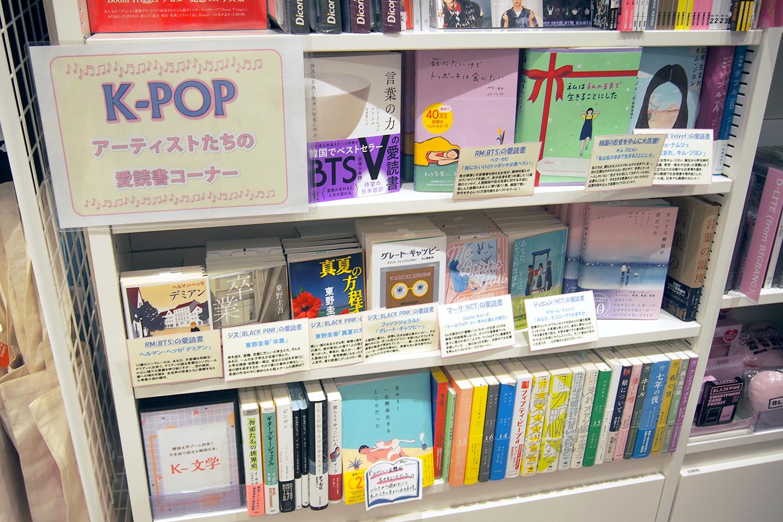 K-POPアーティストたちの愛読書コーナー