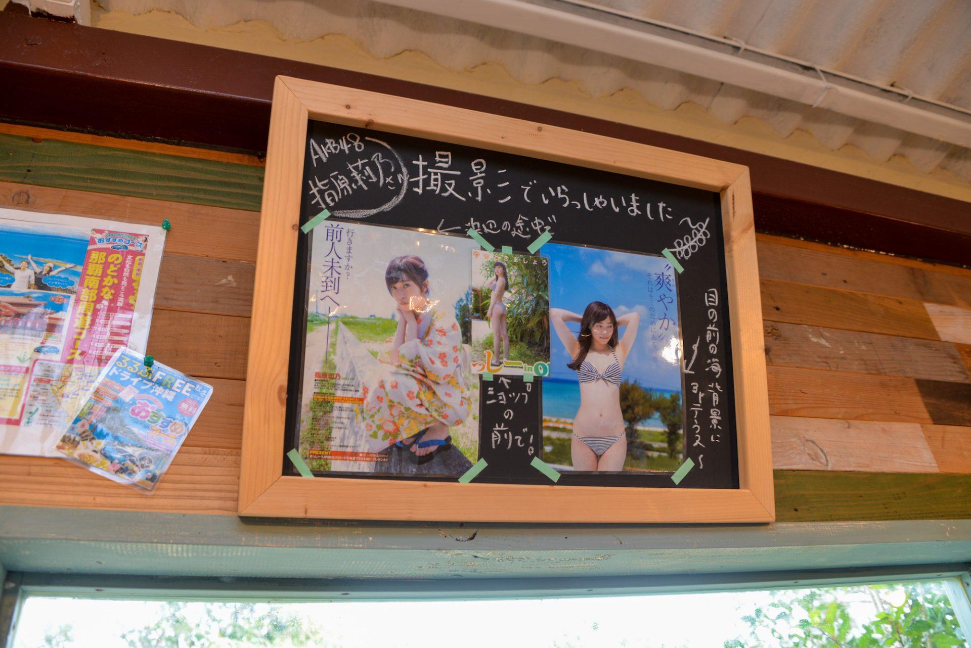 元AKB48の指原莉乃さん
