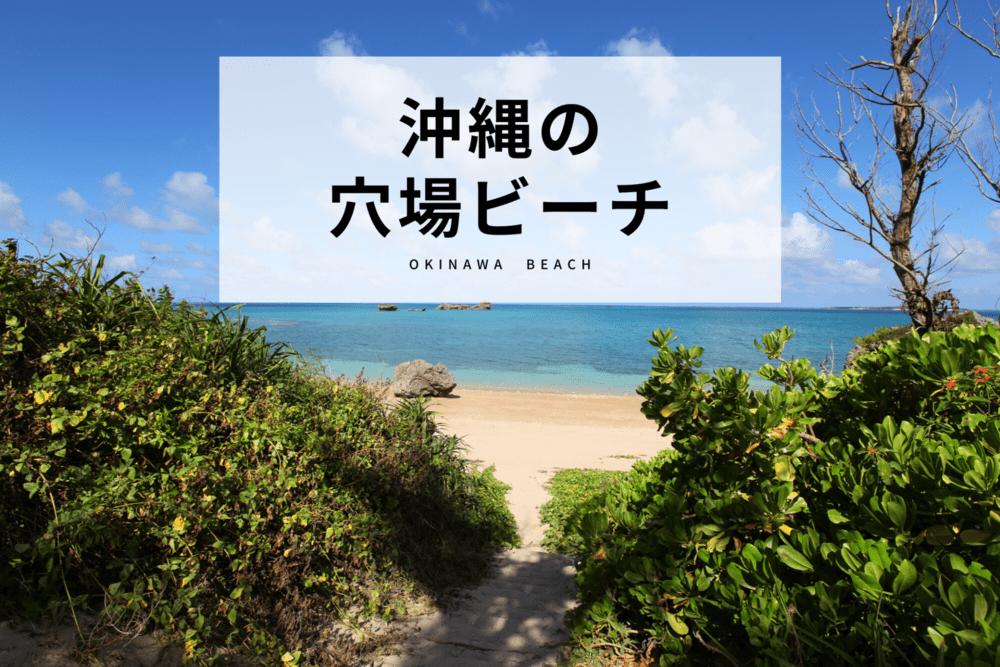 [番外編]沖縄本島の穴場ビーチ
