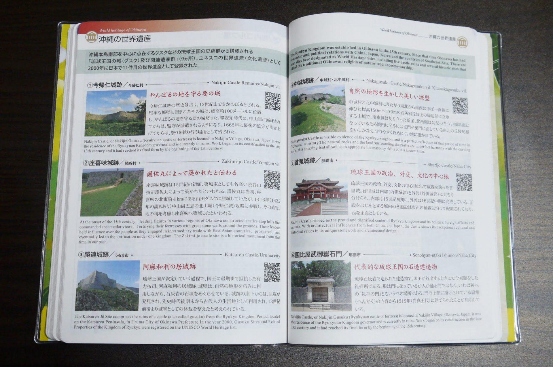 その3. 沖縄の世界遺産9カ所を網羅!基礎知識が学べる