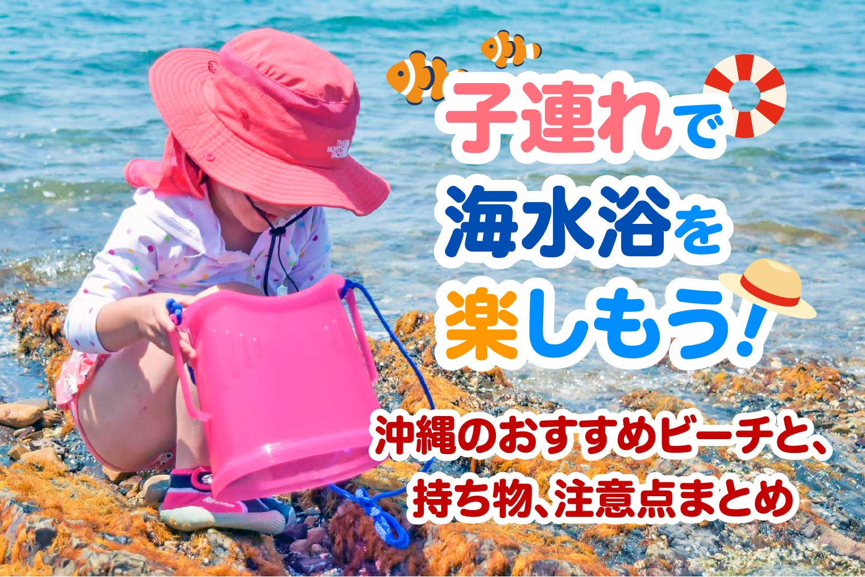 [番外編]子連れ家族におすすめのビーチ