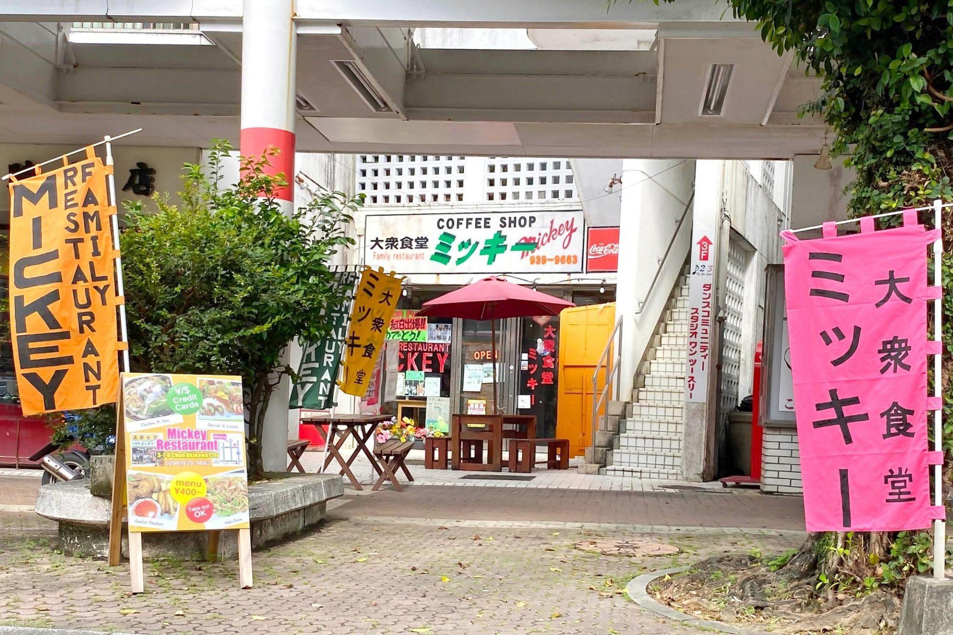 沖縄 食堂 ランチ  大衆食堂ミッキー 沖縄市