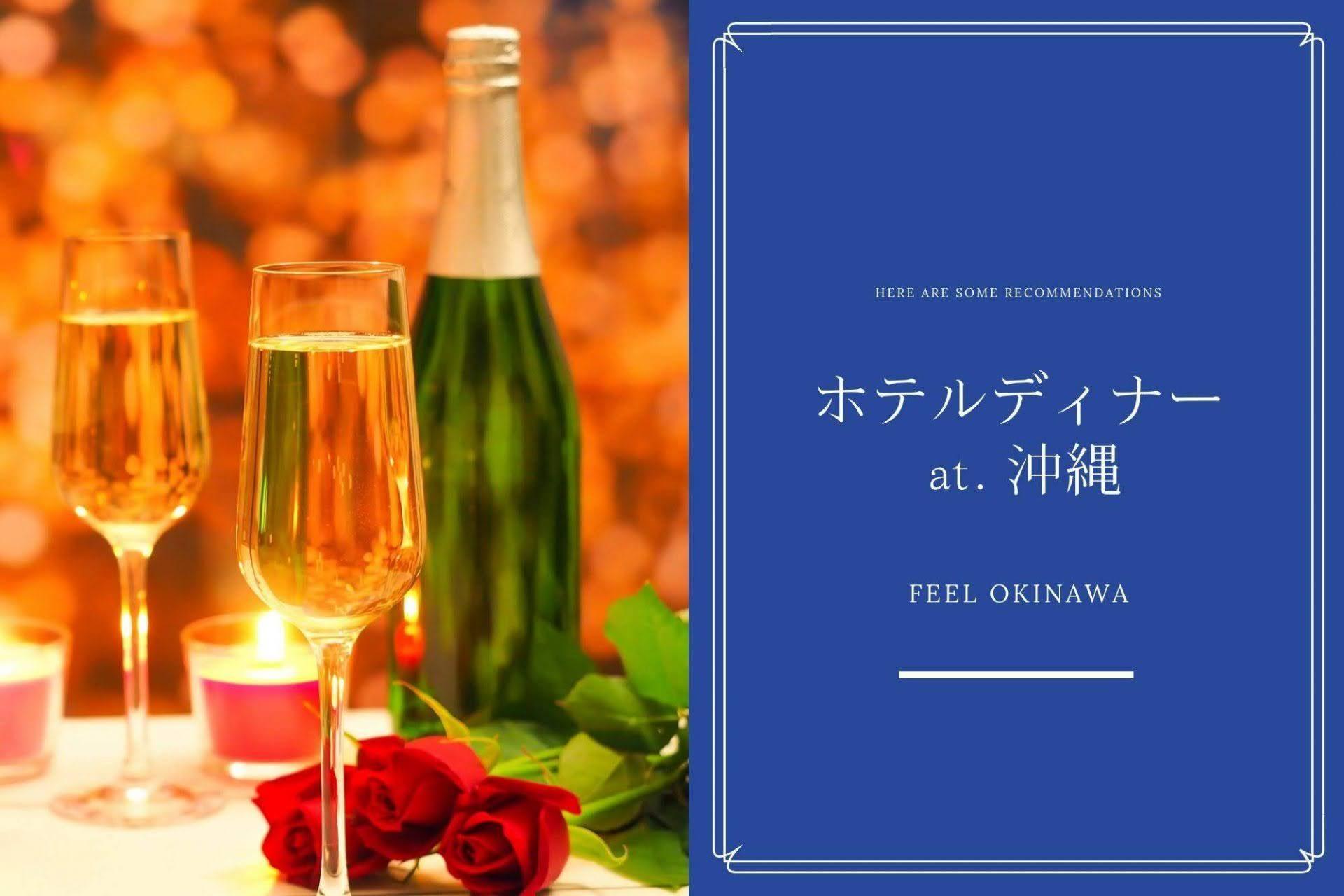沖縄 ホテル ディナー