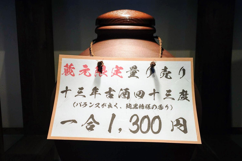 珍貴的古酒秤重販售