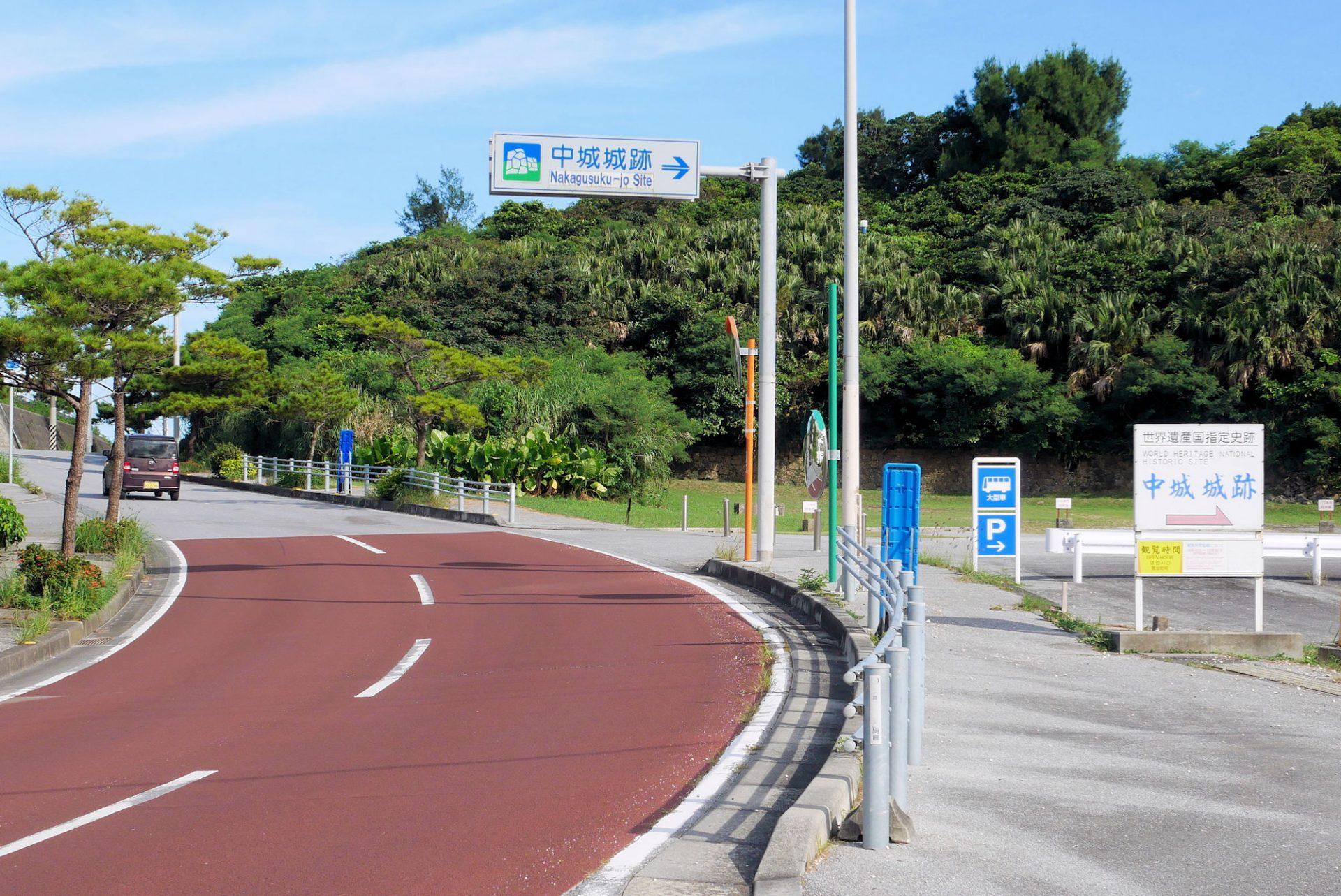 アクセス 中城村 世界遺産 中城城跡 沖縄 観光 旅行 歴史