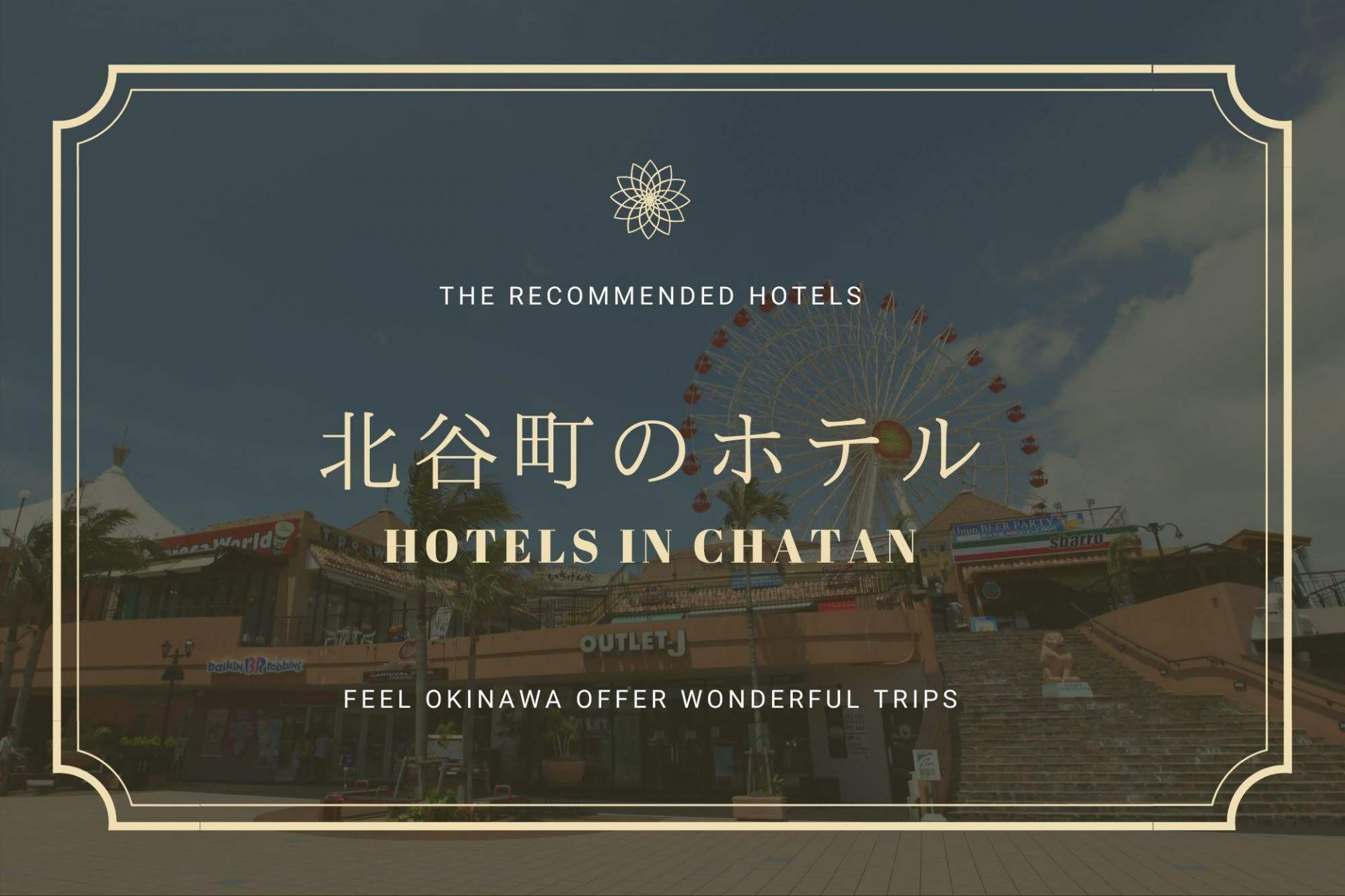沖縄 北谷 ホテル