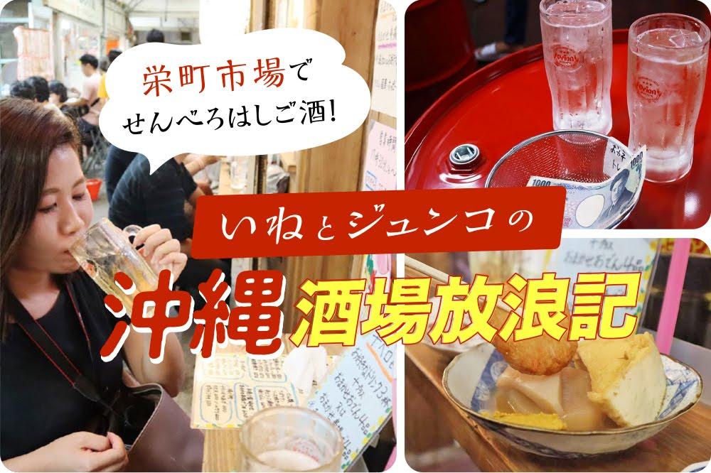 那覇のレトロで味わい深い飲み屋街「栄町市場」でせんべろはしご酒!〜いねとジュンコの酒場放浪記 〜