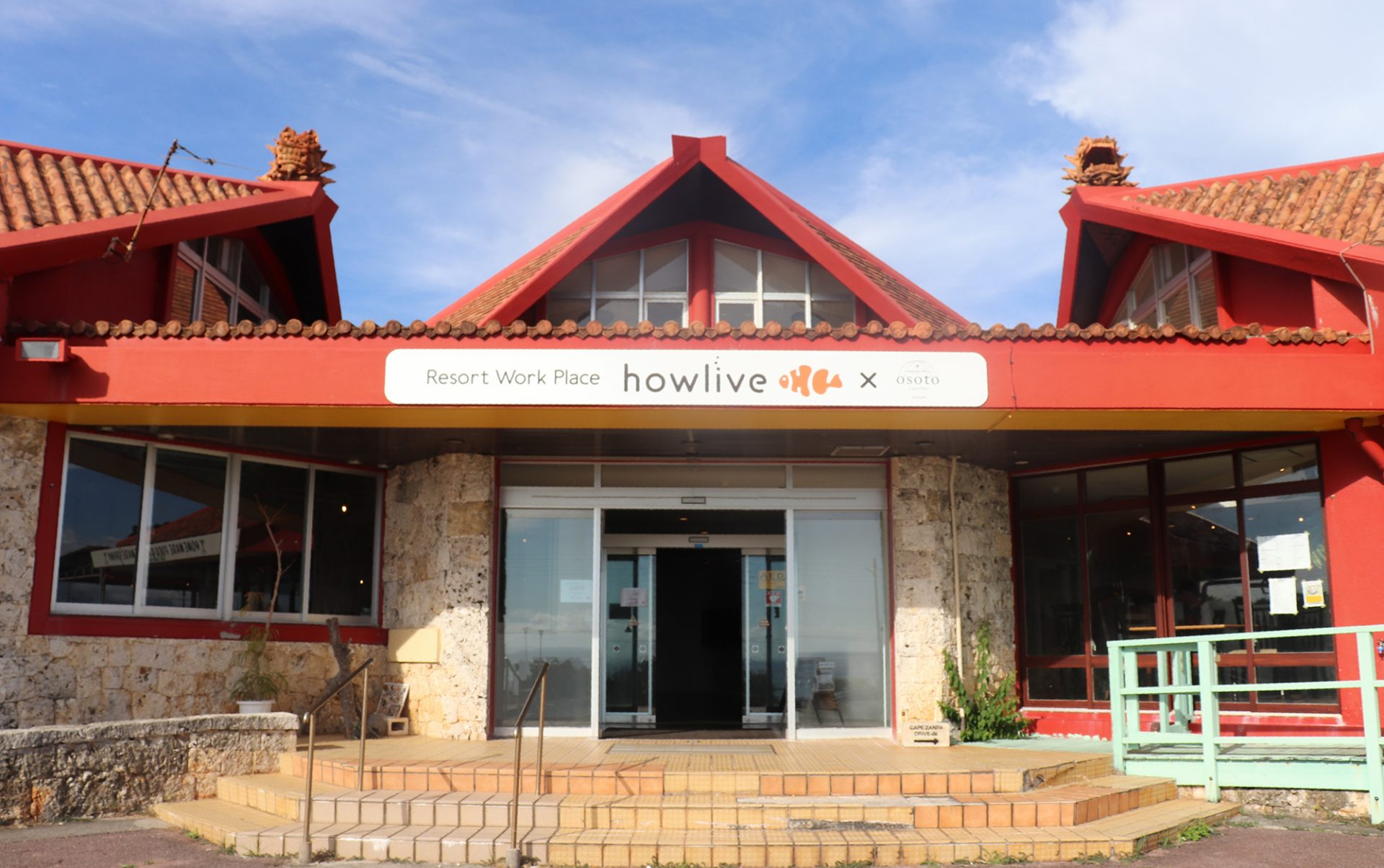 howlive読谷村残波店