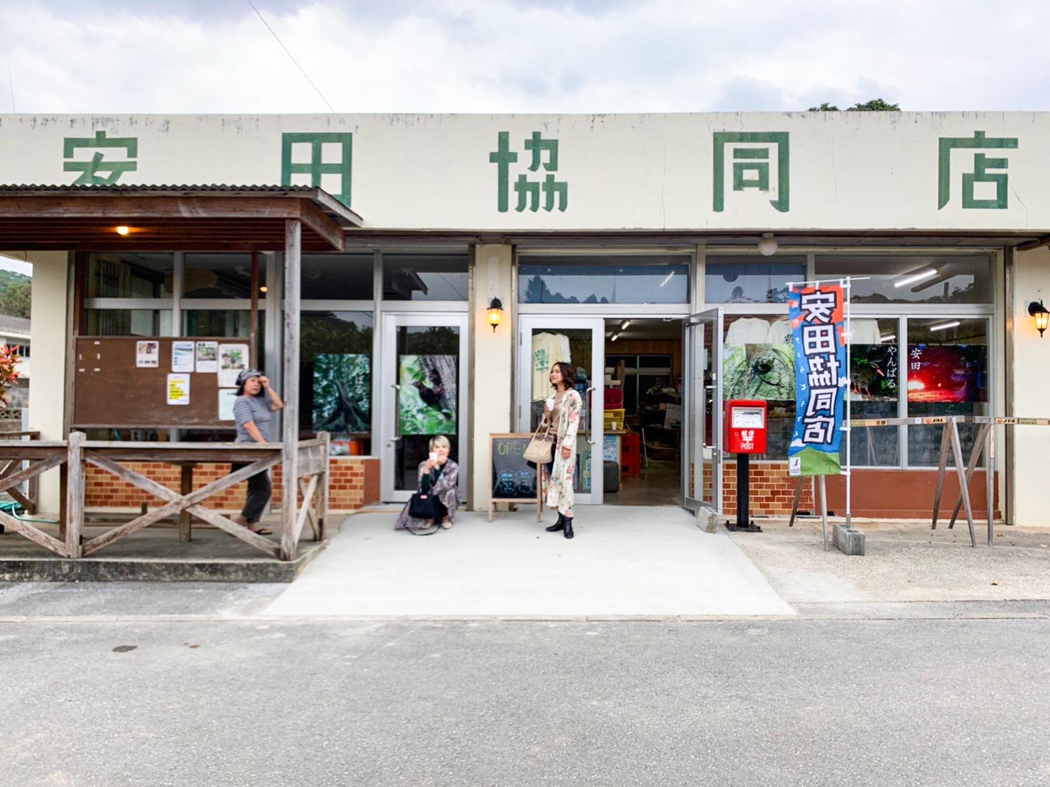 安田協同店