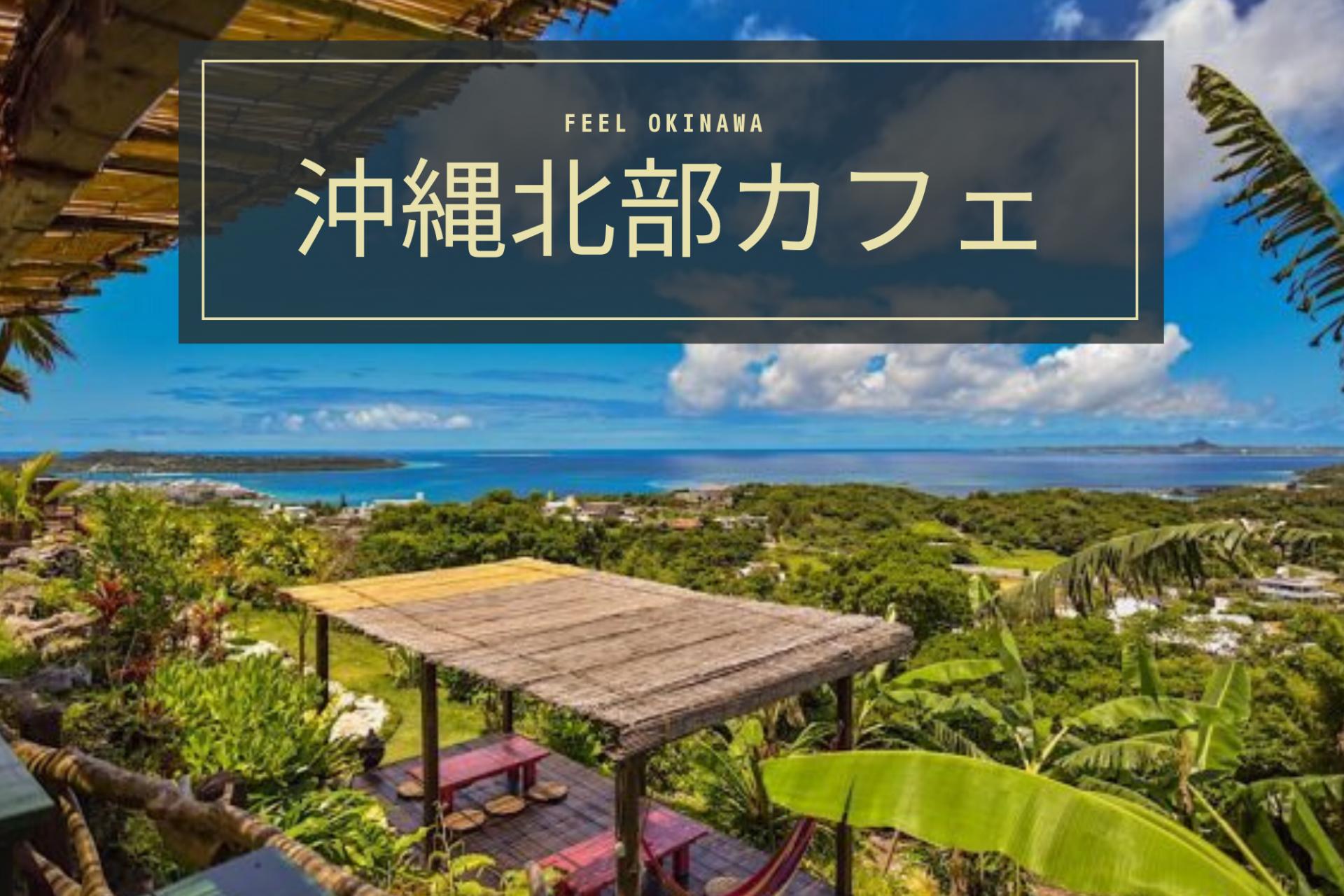 沖縄北部のカフェ