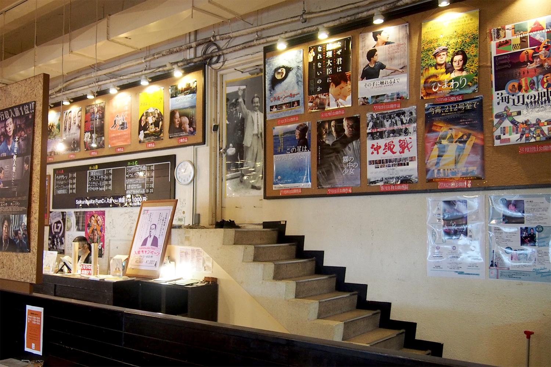 古き良き懐かしいモノから新しい感性のモノまで、目で見て肌で感じることができる桜坂劇場