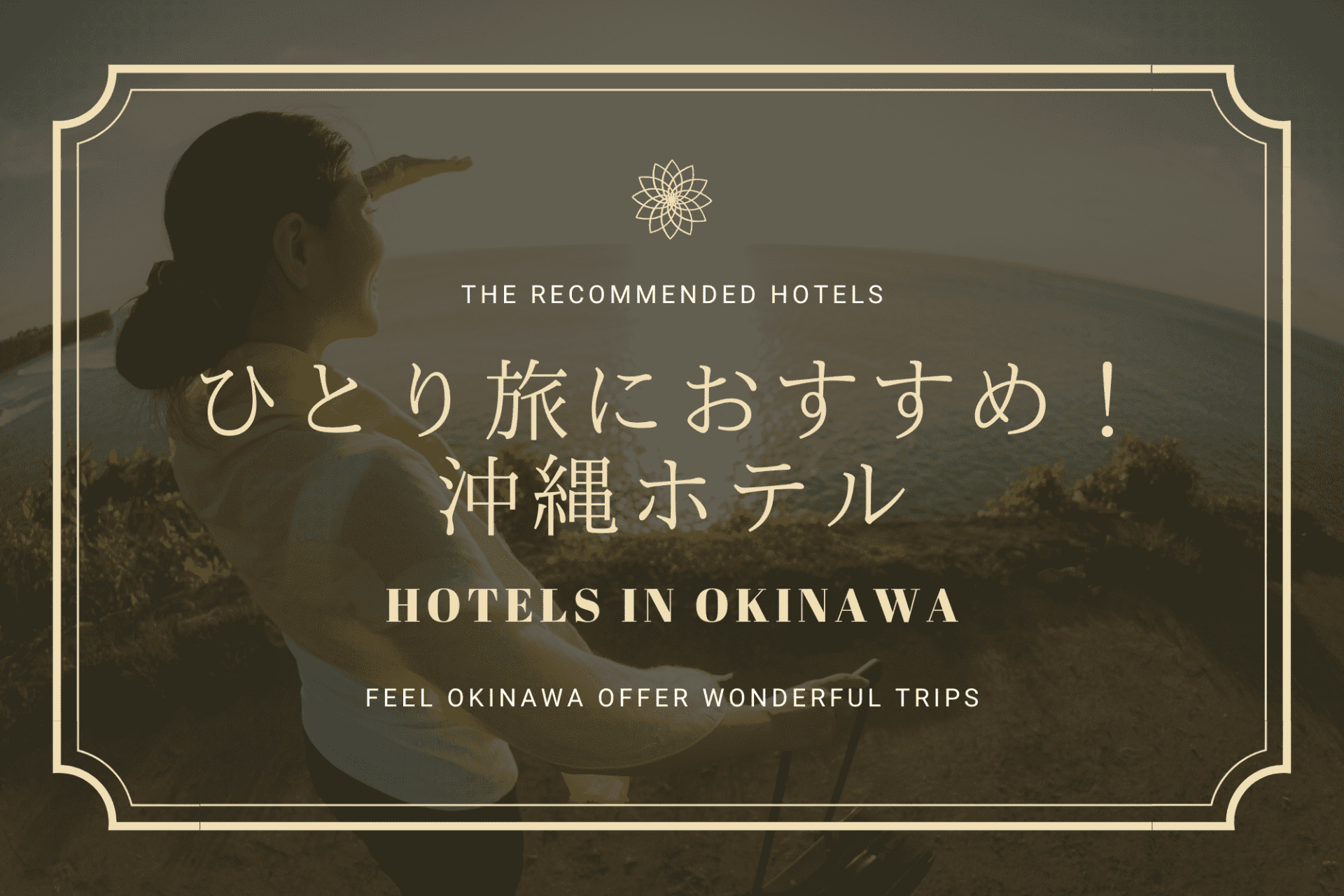 【エリア別】ひとり旅におすすめ!沖縄ホテル