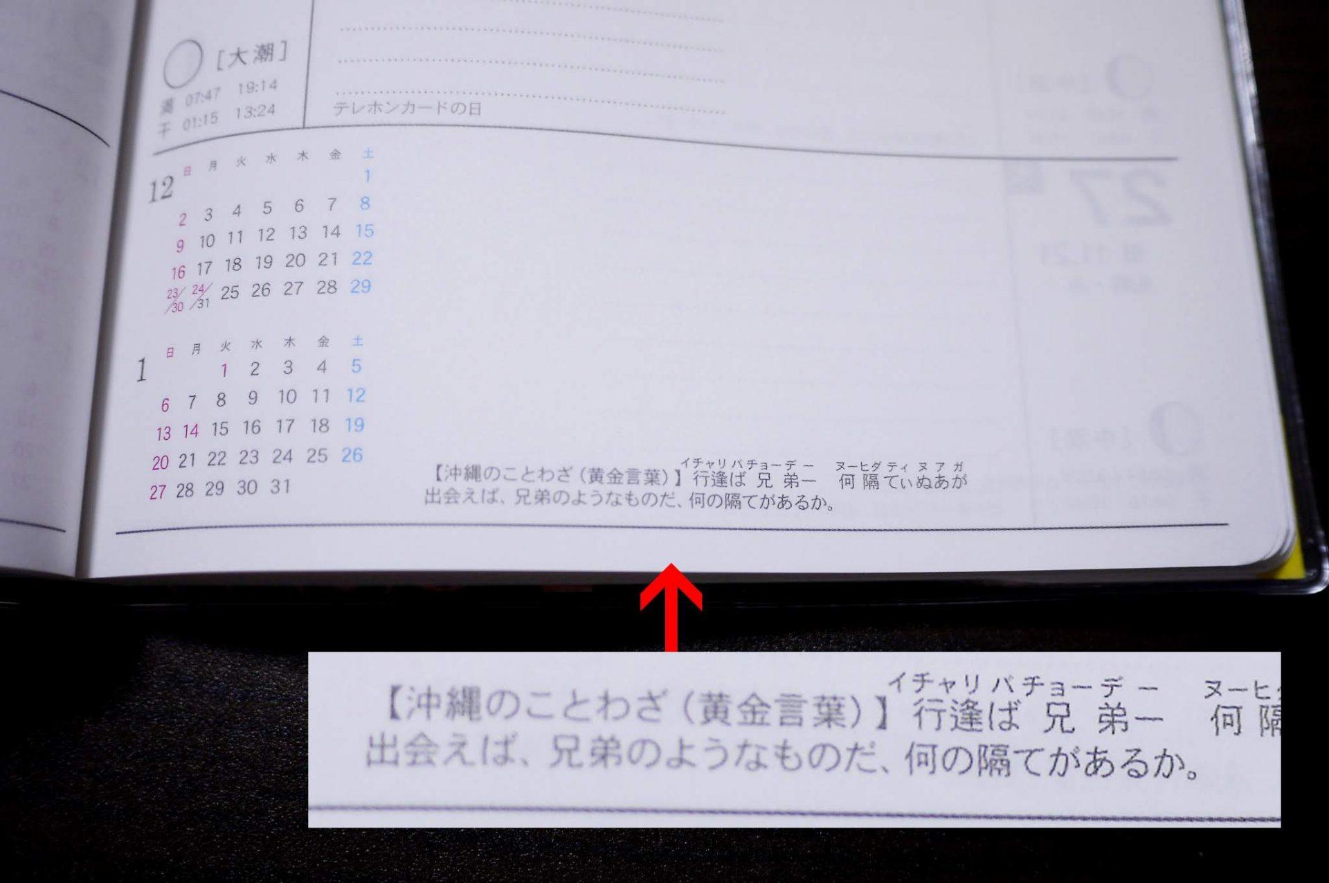 その9. 見落とすなかれ!ページ下に、沖縄の黄金言葉(ことわざ)が載っていた