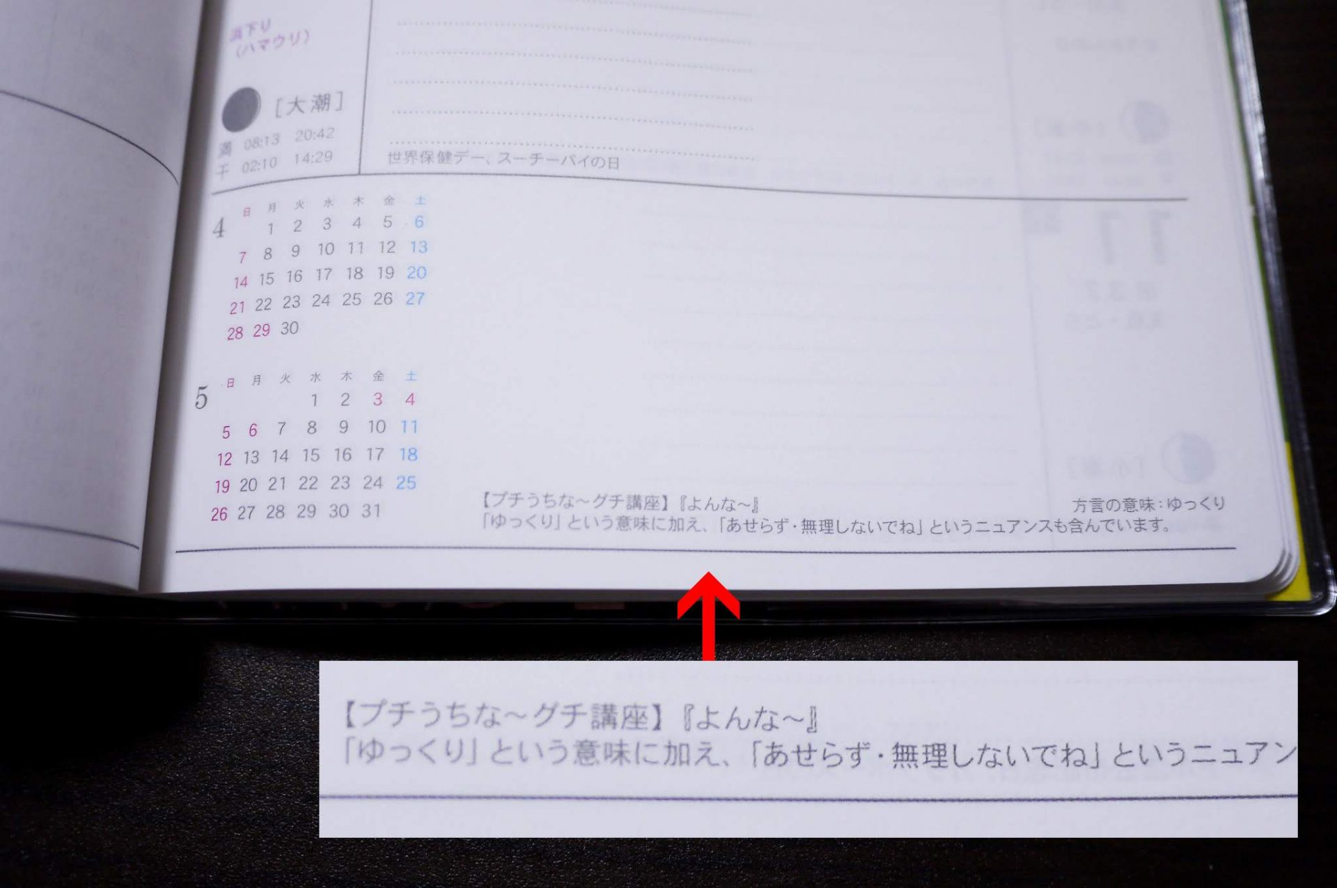 その10. 見落とすなかれ!ページ下に、沖縄方言も紹介されている