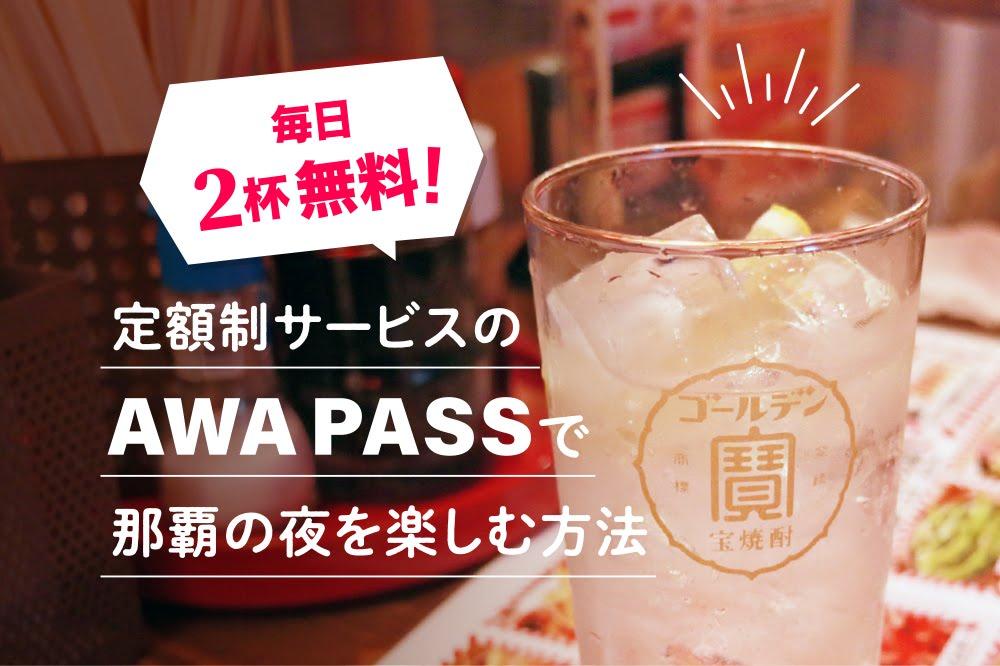 毎日2杯無料!「AWAPASS(アワパス)」で那覇の夜を楽しむ方法