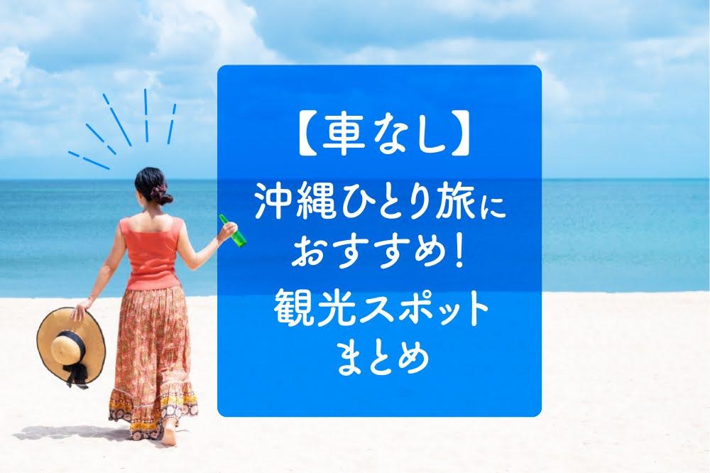 車なしのひとり旅におすすめ!沖縄観光スポット▼