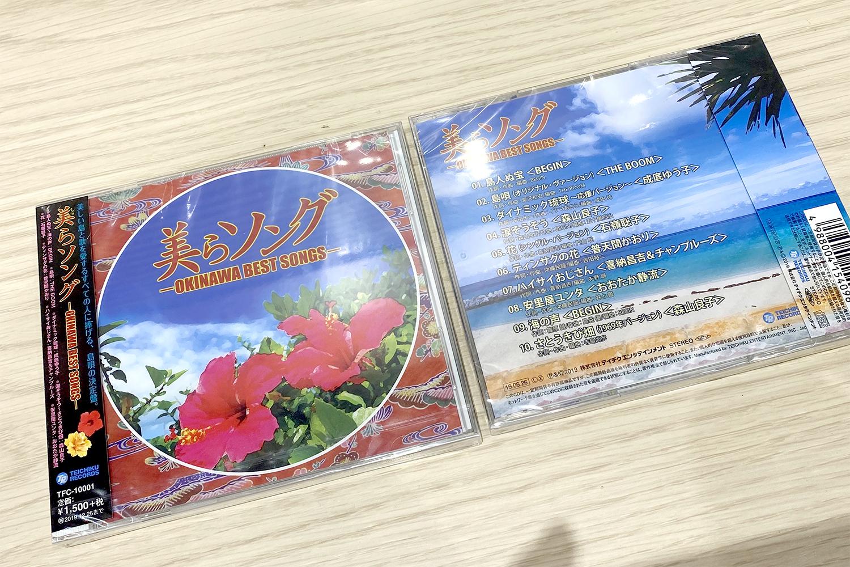 沖縄の代表ソングが収録されたHMVオリジナルCD「美らソング」