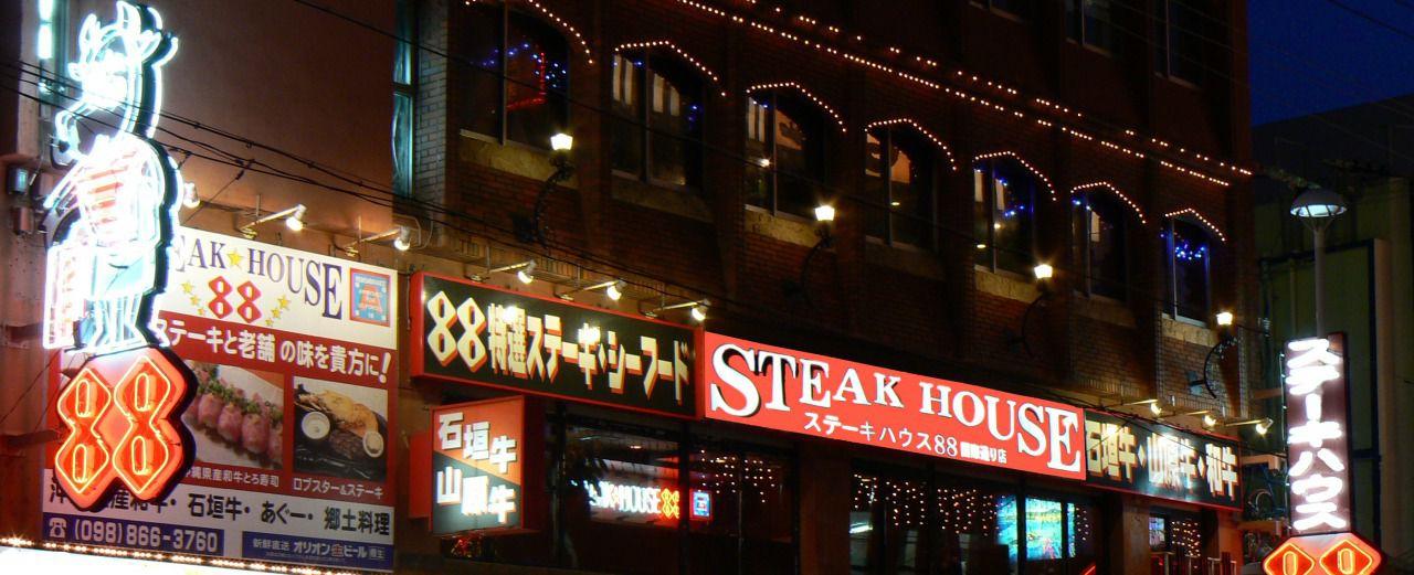 ステーキハウス88 国際通り店 国際通り 那覇 ランチ 昼食 おすすめ 沖縄 旅行 観光