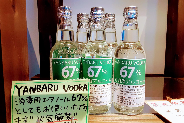 支持地區永續經營的「YANBARU VODKA」