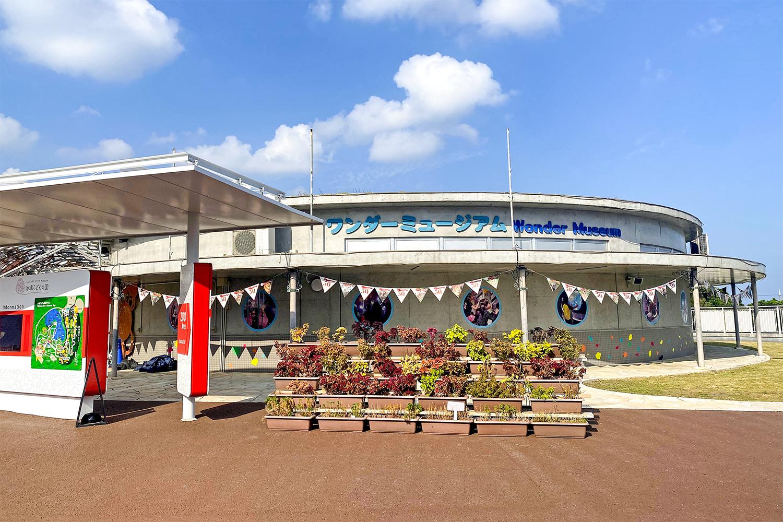 沖縄こどもの国 ワンダーミュージアム