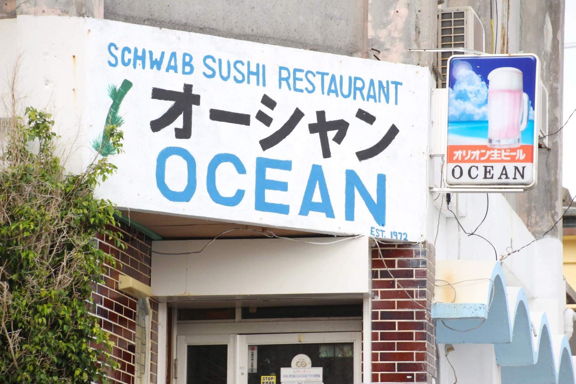 割烹 SUSHI RESTAURANTオーシャン