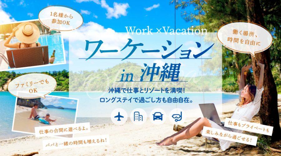 お得な沖縄ワーケーションプラン
