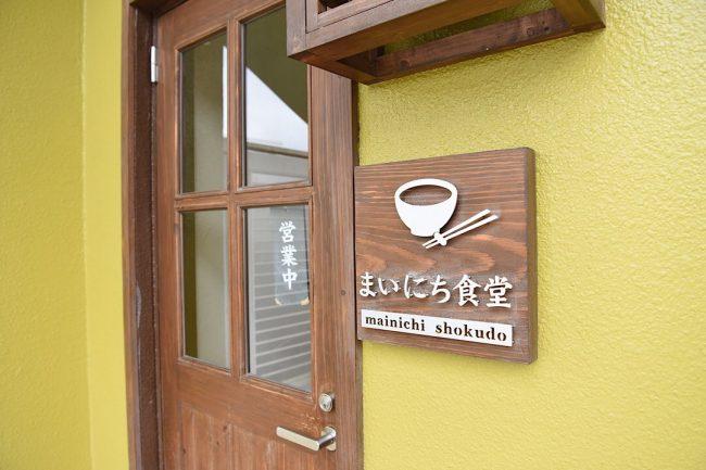 沖縄 子連れ ランチ スポット  まいにち食堂 読谷村