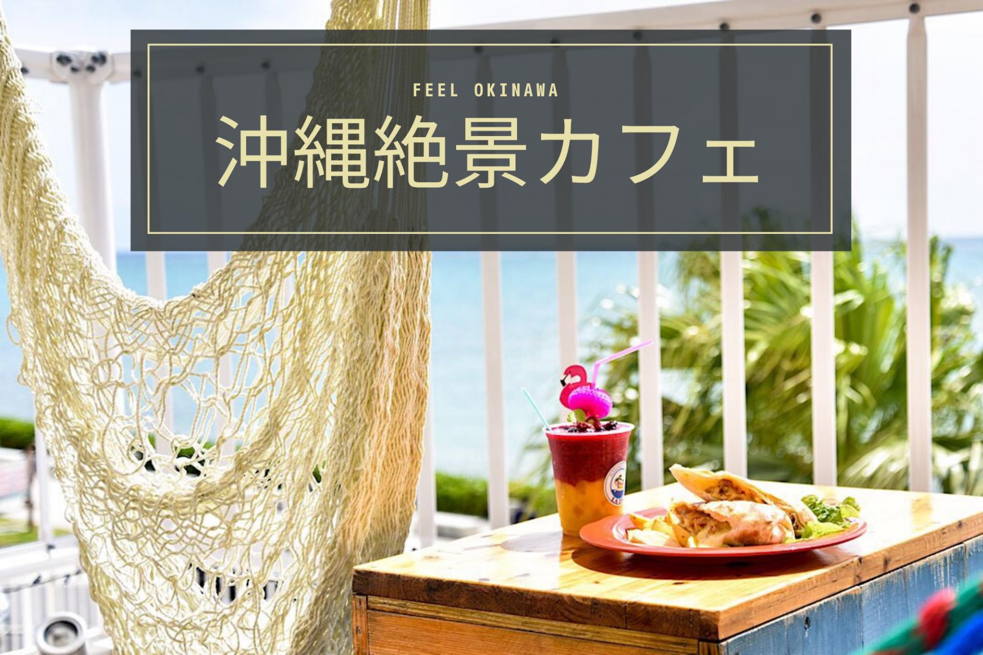 店内から見える爽快な景色!沖縄の絶景カフェまとめ
