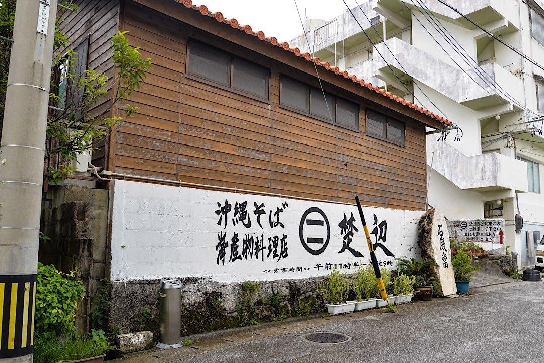 沖縄そば・海産物料理店 楚辺