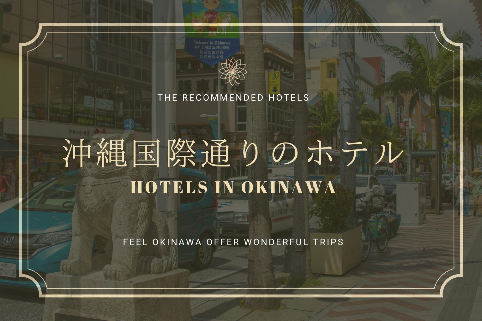 旅行前に知りたい!「沖縄国際通り」沿いホテル7選&おすすめスポット
