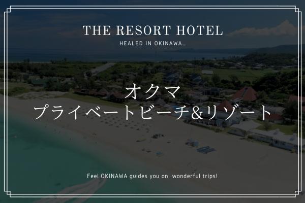 やんばるで沖縄時間を満喫。ホテル「オクマ プライベートビーチ&リゾート」を紹介