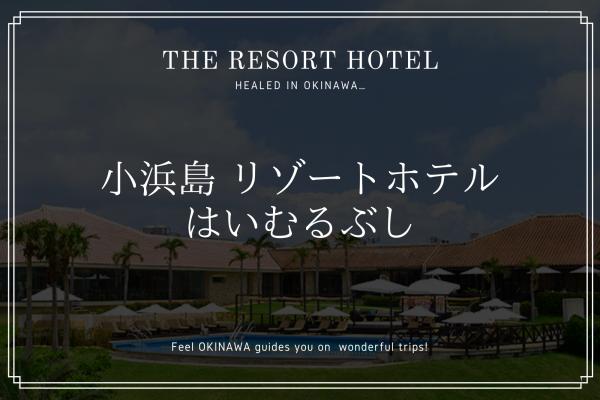 離島時間を満喫 小浜島リゾートホテル「はいむるぶし」