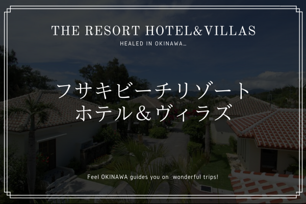 眼前には石垣島の天然ビーチ「フサキビーチリゾート ホテル&ヴィラズ」を紹介
