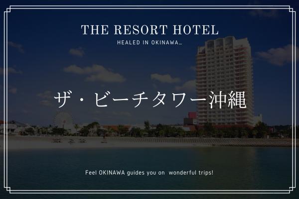 海も異国感も楽しめる北谷ホテル「ザ・ビーチタワー沖縄」