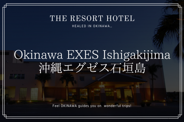 ガーデンプール付きホテル「沖縄エグゼス石垣島」豊かな自然と過ごすひととき