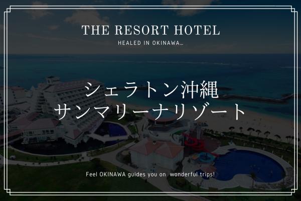 リゾートホテル「シェラトン沖縄サンマリーナリゾート」アクティブな体験から島時間まで味わおう