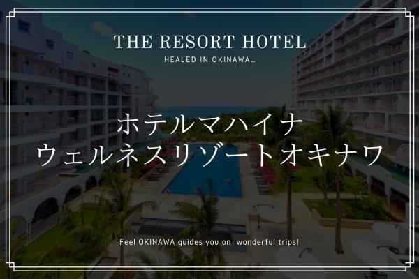 暮らすように過ごせる「ホテルマハイナ ウェルネスリゾートオキナワ」魅力を紹介