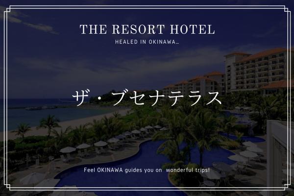 【沖縄高級ホテル】名護許田IC近く「ザ・ブセナテラス」魅力を紹介