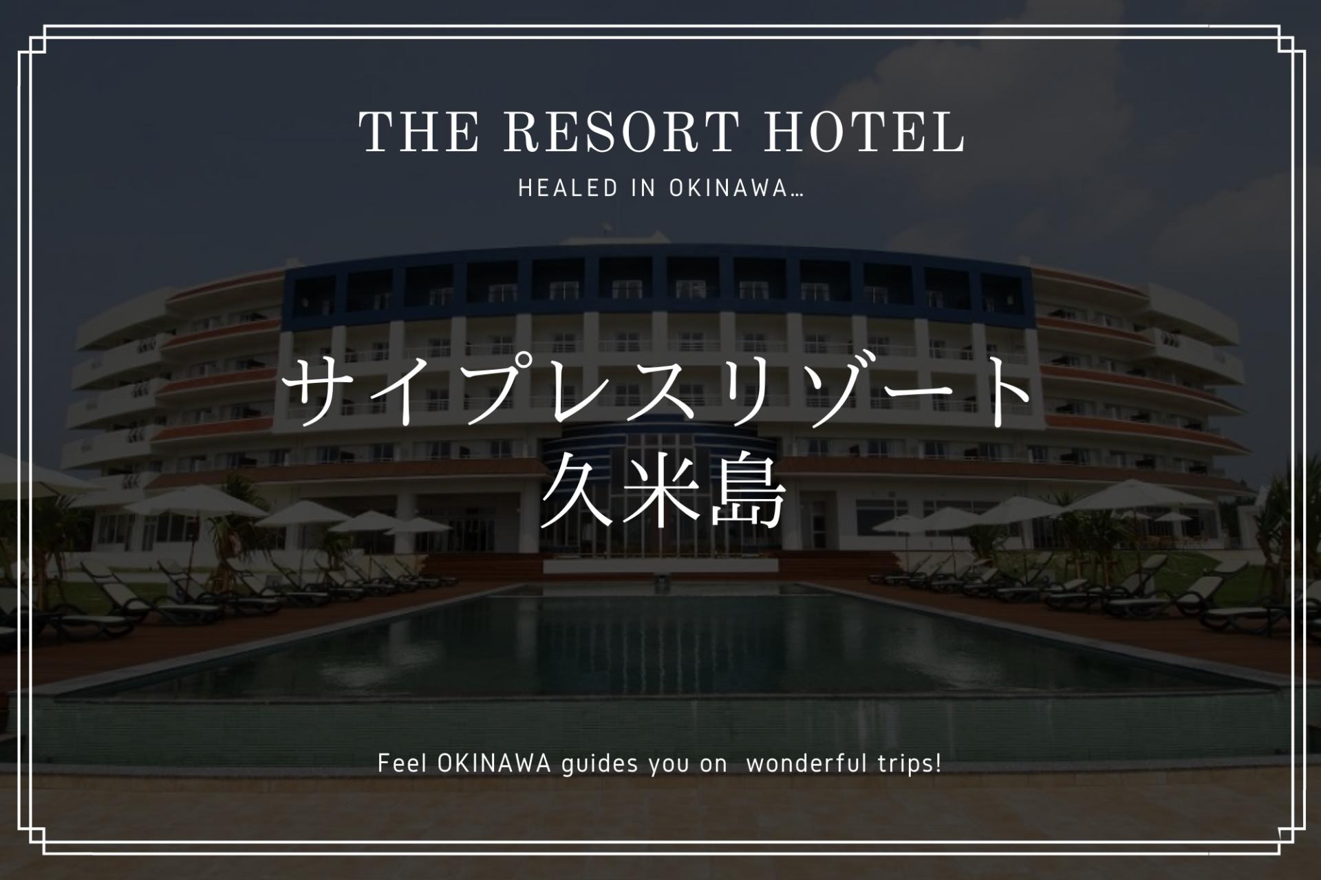 「サイプレスリゾート久米島」琉球一美しい島のリゾートホテルを紹介