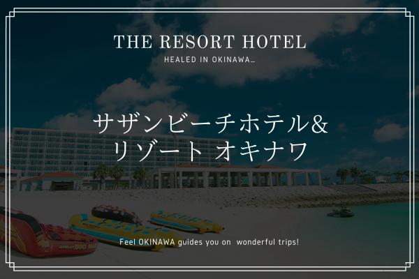 目の前はビーチ!「サザンビーチホテル&リゾート オキナワ」魅力を解説
