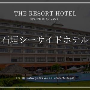 川平湾近くのビーチリゾート「石垣シーサイドホテル」