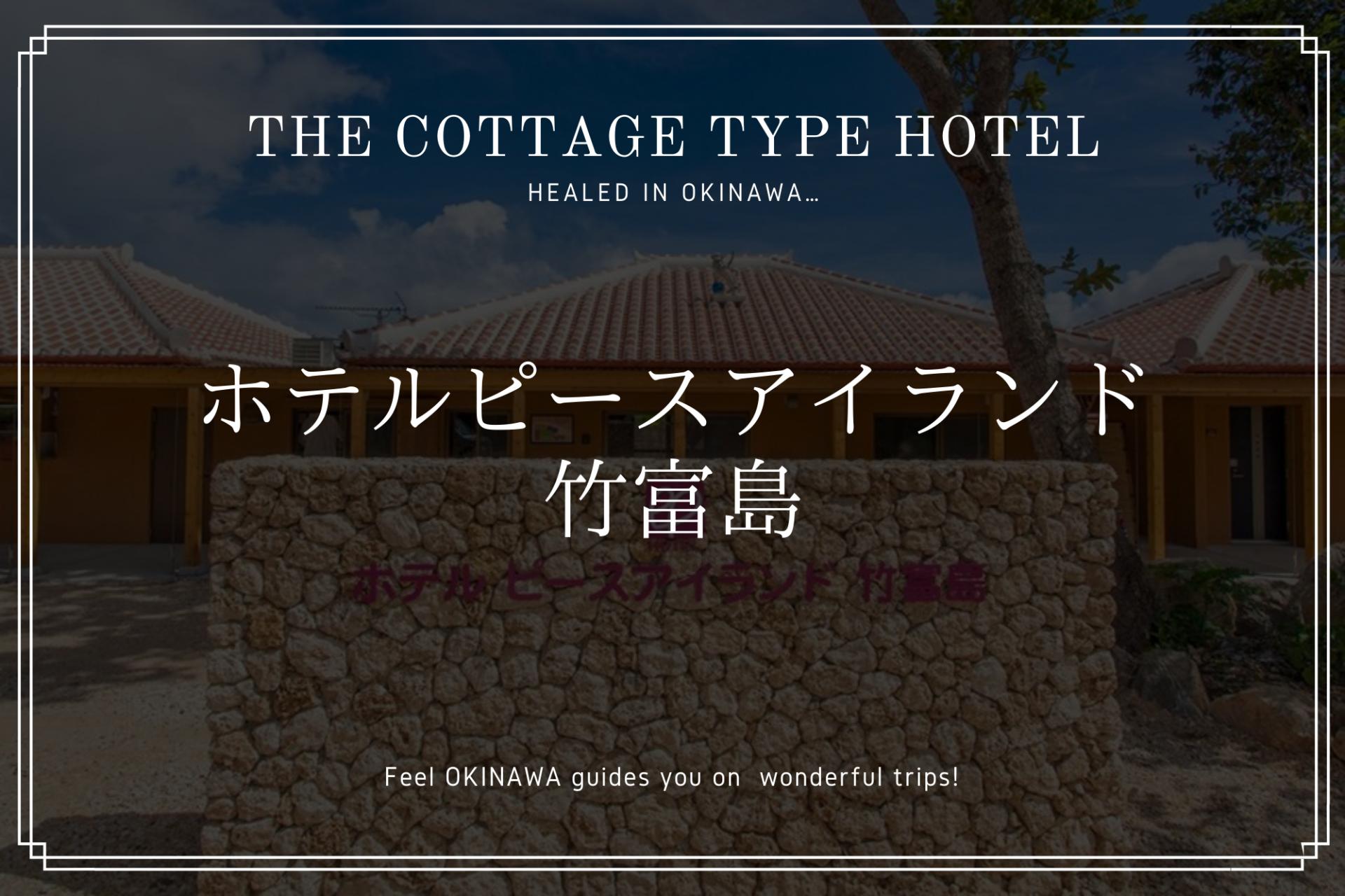 竹富島観光におすすめ!「ホテルピースアイランド竹富島」コテージで過ごす寛ぎのひととき