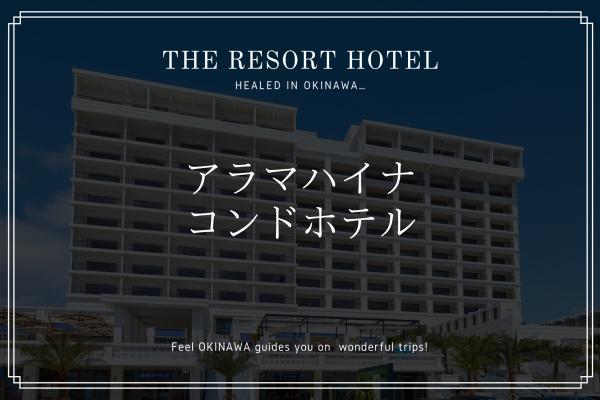 全室オーシャンビュー!「アラマハイナ コンドホテル」沖縄で暮らすように過ごす