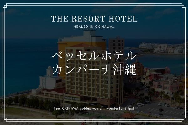 多様な客室・プール・浴場が人気!「ベッセルホテルカンパーナ沖縄」北谷町美浜
